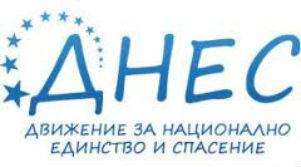 """""""ДНЕС"""": Стига политически рекет с цената на тока!"""