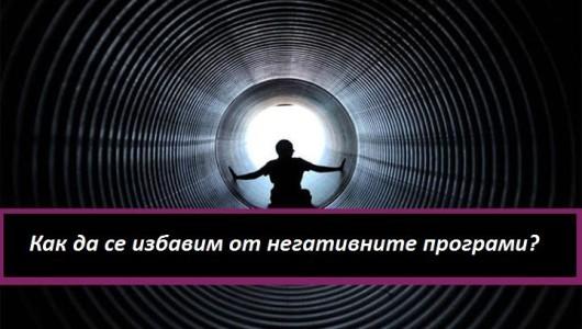 Негативните програми: Какви  опасности крият и как да се избавите от тях