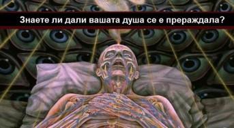 Езотерика: Признаци, които показват,  че душата ви се е  реинкарнирала
