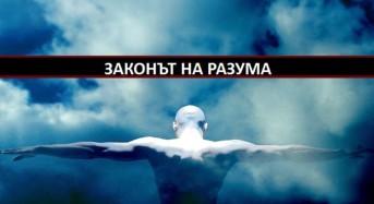 Никой не може да се скрие от Закона на Разума или да го заобиколи с измама