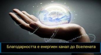 Благодарността е директната енергийна връзка с Вселената