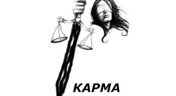 Кого застига фаталното Кармично  наказание?