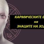 Кармичните болести на Знаците на  Зодиака