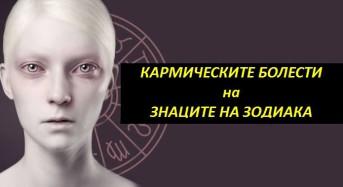 Кармичните болести на Знаците на Зодиака – 2