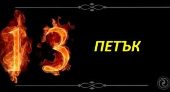 Петък 13-ти: Какви  мощни ритуали за пари могат да се изпълняват в  този ден