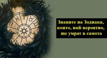 Знаците на Зодиака, които, най-вероятно, ще умрат в самота!