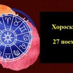 Хороскоп за 27 ноември: Опасен ден за Овен,  Близнаци и Телец, спокоен за Раци и Риби