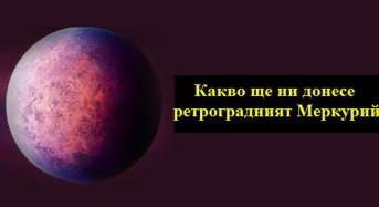 Какво ще ни донесе ретроградният Меркурий