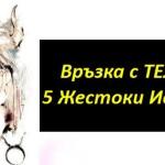 Връзка  с Телец: 5 жестоки истини!