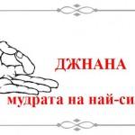 Джнана -  мудрата на най-силните