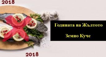 Кои  Три ястия не трябва да слагате на  масата на  Нова година преди срещата с Жълтото Земно Куче