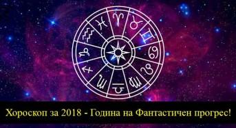 Хороскоп за 2018 –  година на фантастичен напредък!