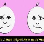 Тест: Кое лице  изразява щастие?