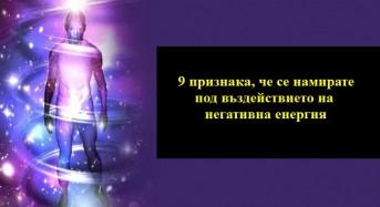 9 признака, че се намирате  под влиянието на негативна енергия!