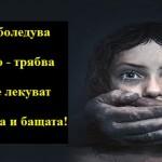 Когато детето непрекъснато боледува -  Трябва да се лекуват бащата и майката!