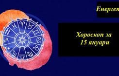 Започнете новата седмица с най-точния Хороскоп за 15 януари