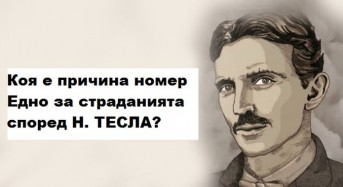 Никола Тесла: Коя е причина номер Едно за човешките страдания?