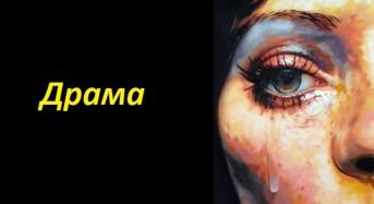 Сценарий на живота:  Драма. Зодиакалните знаци, които леят  сълзи с повод и без повод!