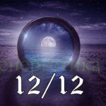12/12: Тайната на магическата дата, която изпълнява  желания!
