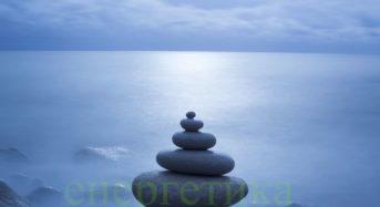 Дзен: 10 съвета от непалските мъдреци