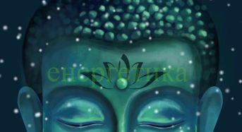 7-те ключа на Буда, с които  можете да разблокирате живота си и да постигнете мечтите си!