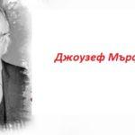 Научните молитви на Джоузеф Мърфи: За изцеление, за любов и за трудни ситуации