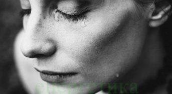 Само за жени: Когато погребете надеждата – започва вашият живот!